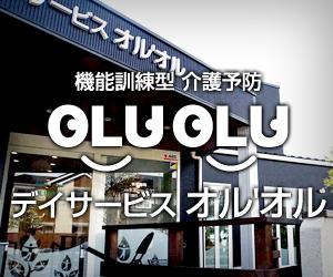 機能訓練型 介護予防 デイサービス OLU′ OLU (オル'オル)